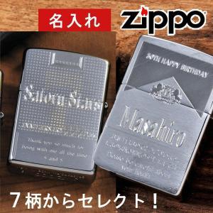 定番人気のZIPPOライター 名前だけいれても面白くない!そんなかたに タバコケース柄風デザインをつ...