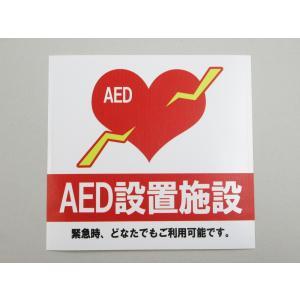 AED 設置施設 シール ステッカー 防水 再剥離仕様 中サイズ 自動体外式除細動器 エーイーディ|originalartpro