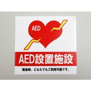AED 設置施設 シール ステッカー 防水 再剥離仕様 大サイズ 自動体外式除細動器 エーイーディ|originalartpro