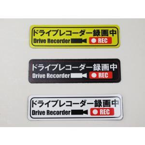 ドライブレコーダー マグネットシート ステッカー 録画中 小サイズ 黄色 白色 黒色 3色 3枚セット 日本語 マグネット 車 後方 あおり 煽り 危険運転 ドラレコ|originalartpro