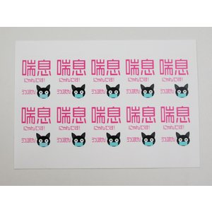 喘息 シール ステッカー 白色 猫 小サイズ 10枚(1セット) コロナ対策 マスク用シール カバン用シール 学校 通勤 通学 職場 会社 病院|originalartpro