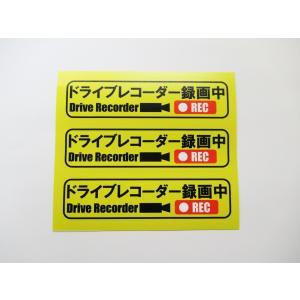 ドライブレコーダー録画中 シール ステッカー 黄色 小サイズ 3枚セット 日本語 ステッカー シール 車 後方 あおり 煽り 危険運転 対策 防止 ドラレコ|originalartpro