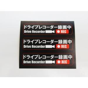 ドライブレコーダー録画中 シール ステッカー 黒色 小サイズ 3枚セット 日本語 ステッカー シール 車 後方 あおり 煽り 危険運転 対策 防止 ドラレコ|originalartpro