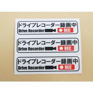 ドライブレコーダー録画中 シール ステッカー 白色 小サイズ 3枚セット 日本語 ステッカー シール 車 後方 あおり 煽り 危険運転 対策 防止 ドラレコ|originalartpro