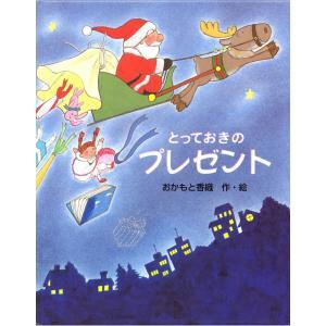 クリスマス プレゼント サプライズ ギフト 可愛い絵本 サンタクロース 【とっておきのプレゼント(大人向き)】 オリジナル絵本
