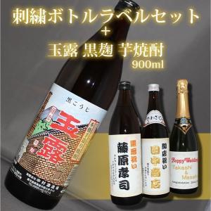オリジナル刺繍ラベルを人気の芋焼酎のボトルに 金婚式、銀婚式の贈答品や贈り物に最適|originalgift