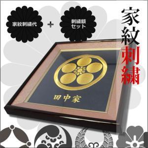 家紋刺繍と額のセット。新築、開店、開業、引越し祝いのプレゼントや贈り物に