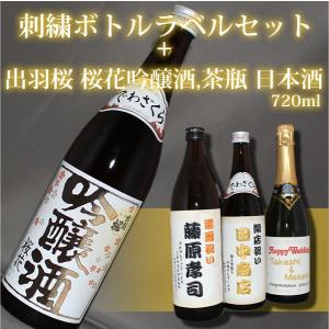 名入れ刺繍ラベルを日本酒のボトルに。還暦、開店祝いのプレゼントや贈り物に|originalgift