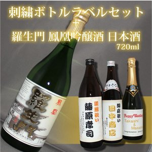 名入り刺繍ラベルを人気の日本酒のボトルに 引越し、退職祝いのプレゼントやギフトに最適|originalgift