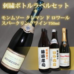 オリジナル刺繍ラベルをスパークリングワインのボトルに イベントのグッズ、プレゼントに最適|originalgift