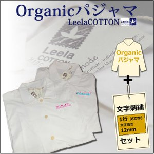 オーガニックコットンパジャマ上下セット+1行刺繍(12mm、8文字)|originalgift