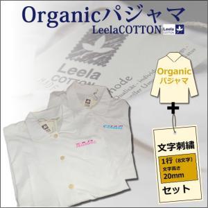 オーガニックコットンパジャマ上下セット+1行刺繍(20mm、8文字)|originalgift