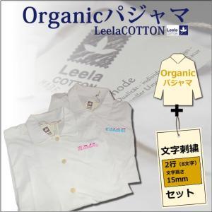 オーガニックコットンパジャマ上下セット+2行刺繍(15mm、8文字×2)|originalgift