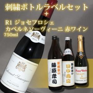 名入れ刺繍ラベルを人気の赤ワインのボトルに バースデープレゼントやお祝いに最適|originalgift