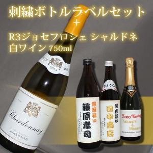 名入れ刺繍ラベルを人気のワインのボトルに お中元やお歳暮のギフトに最適|originalgift