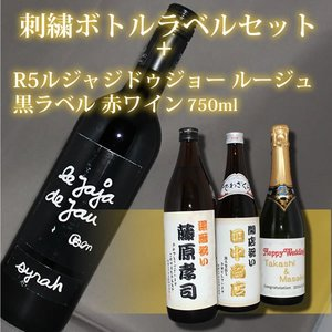 メッセージ刺繍ラベルを人気の赤ワインのボトルに ハロウィンやクリスマスのパーティーやイベントに最適|originalgift