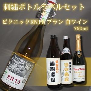 名前入り刺繍ラベルを人気の白ワインのボトルに 敬老の日、長寿のお祝いの贈答品や贈り物に最適|originalgift