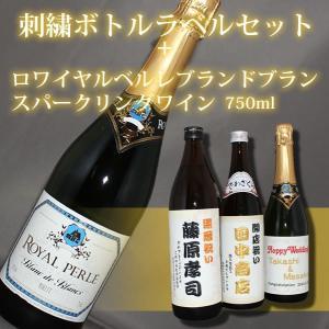 名入れ刺繍ラベルを人気のワインのボトルに 結婚、出産祝いの贈答品やギフトに最適|originalgift