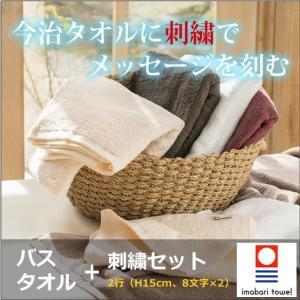 今治バスタオル+2行刺繍(H15mm、8文字×2)セット|originalgift