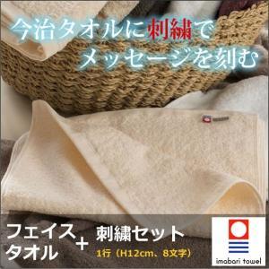 今治フェイスタオル+1行刺繍(H12mm、8文字)セット|originalgift