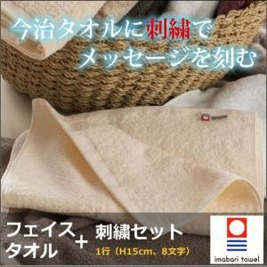 今治フェイスタオル+1行刺繍(H15mm、8文字)セット|originalgift