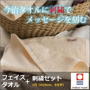 今治フェイスタオル+1行刺繍(H20mm、8文字)セット|originalgift