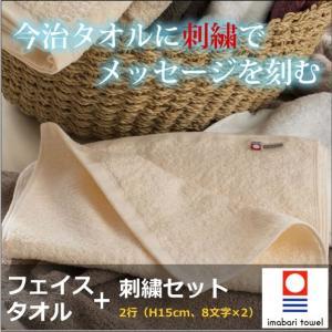 今治フェイスタオル+2行刺繍(H15mm、8文字×2)セット|originalgift