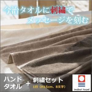 今治ハンドタオル+1行刺繍(H15mm、8文字)セット|originalgift