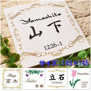 38種類の可愛いデザインから選べるホワイトタイル表札です。  表札サイズ  タイルサイズ:縦145×...
