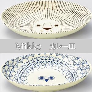 ミッケ 動物柄 カレー皿 プレート 食器 日本製 和食器 洋食器 北欧テイスト