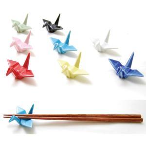 折り鶴 おしゃれ 箸置き 磁器 瀬戸焼 日本製|oriji