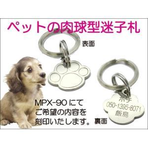 迷子札 肉球 犬 猫 かわいい ネームプレート  送料無料 オリジナル