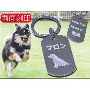 迷子札 犬 名入れ かわいい ネームプレート ドッグタグ 名前入り 送料無料