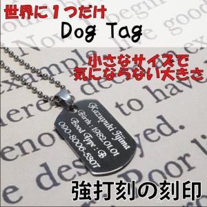 ドッグタグ ネックレス 名前入り オリジナル 刻印 認識票 ステンレス 304 送料無料