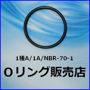Oリング 1A SS020(1種A SS-020)1個/ニトリルゴム NBR-70-1 オーリング(線径1.0mm×内径2.0mm)【桜シール Oリング】*メール便(要選択)300円