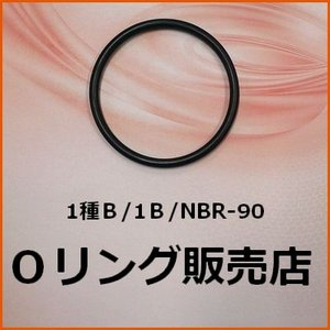Oリング 1B AS568-210(1種B AS210)1個/ニトリルゴム NBR-90オーリング(線径3.53mm×内径18.64mm)【桜シール Oリング】*メール便(要選択)300円|oring