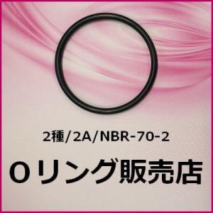 Oリング 2A S90(2種 S-90)1個/ニトリルゴム NBR-70-2 オーリング(線径2.0mm×内径89.5mm)【桜シール Oリング】*メール便(要選択)300円