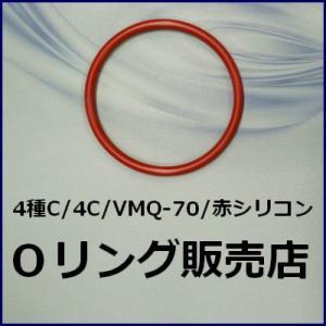 Oリング 4C S125(4種C S-125)1個/赤色シリコン VMQ-70 オーリング(線径2.0mm×内径124.5mm)【桜シール Oリング】*メール便(要選択)300円