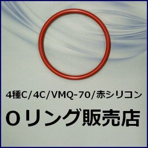 Oリング 4C S40(4種C S-40)1個/赤色シリコン VMQ-70 オーリング(線径2.0mm×内径39.5mm)【桜シール Oリング】*メール便(要選択)300円