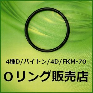 Oリング 4D SS040(4種D SS-040)1個/フッ素ゴム FKM-70 オーリング(線径1.0mm×内径4.0mm)【桜シール Oリング】*メール便(要選択)300円
