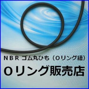 ≪ゴム丸ひも概要≫ ・ゴム丸ひも材質: NBR ・ゴム丸ひも線径: φ8.4mm  ≪呼称例≫ NB...
