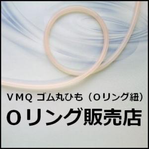 ≪ゴム丸ひも概要≫ ・ゴム丸ひも材質: VMQ ・ゴム丸ひも線径: φ4.0mm  ≪呼称例≫ VM...