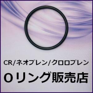 Oリング CR G-90 (ネオプレン-G90) 桜シール
