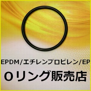 Oリング EPDM S-10 (EP-S10) 桜シール