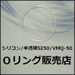 Oリング シリコン P5(SI50 P-5)1個/半透明色ゴム VMQ-50(線径1.9mm×内径4.8mm)【桜シール Oリング】*メール便(要選択)300円