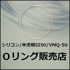 Oリング シリコン S-3 (S3) 桜シール