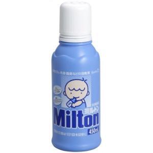 ミルトン 液体タイプ 450ml  〔2類医〕/宅配便限定