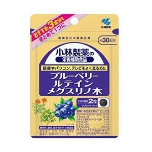 小林製薬ブルーベリールテインメグスリノ木 60粒(約30日分)/ゆうメール送料無料