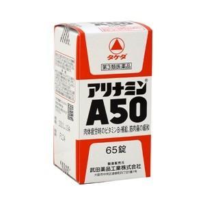 アリナミンA50 65錠 〔3類医〕/宅配便限定