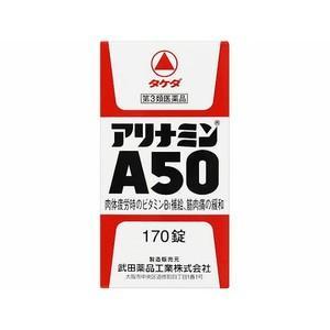 アリナミンA50 170錠 〔3類医〕・配送日時指定不可/ゆうメール限定送料無料